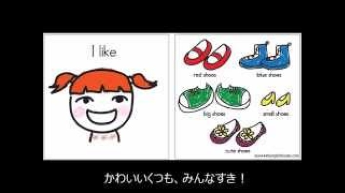 Read Along with Vicky 音読シリーズ #4  I like shoes